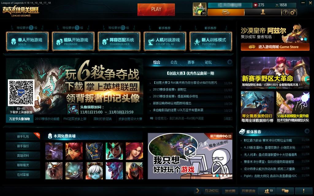 英雄联盟 Launcher ,覆盖其官网大部分内容